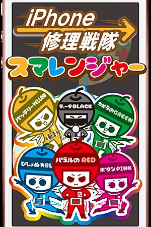 重要なお知らせ!iPhone修理戦隊スマレンジャー!