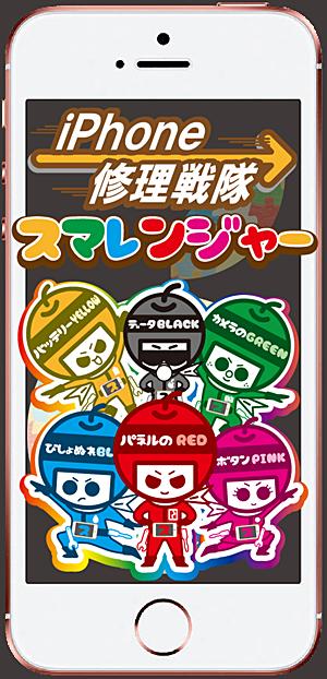 大阪のiPhone修理戦隊スマレンジャー