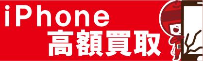 iPhoneの買取なら大阪難波にある宗右衛門町にお任せ下さい。