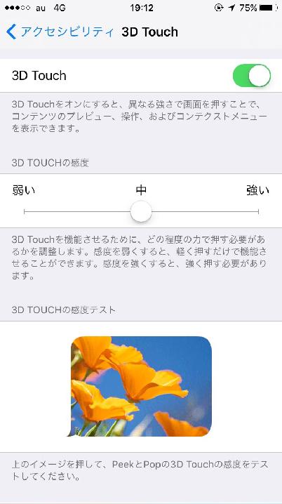 感圧センサー使い方10