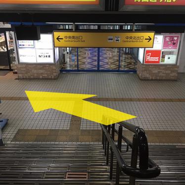 駅出口を左へ