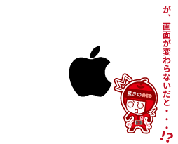 iPhoneの記憶喪失、リンゴループについて。パート2