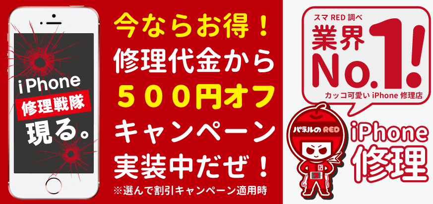 今なら500円キャンペーン実施中だぜ!