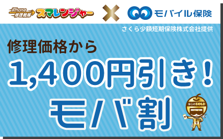 モバイル保険キャンペーン実施中!修理金額1400円オフ!