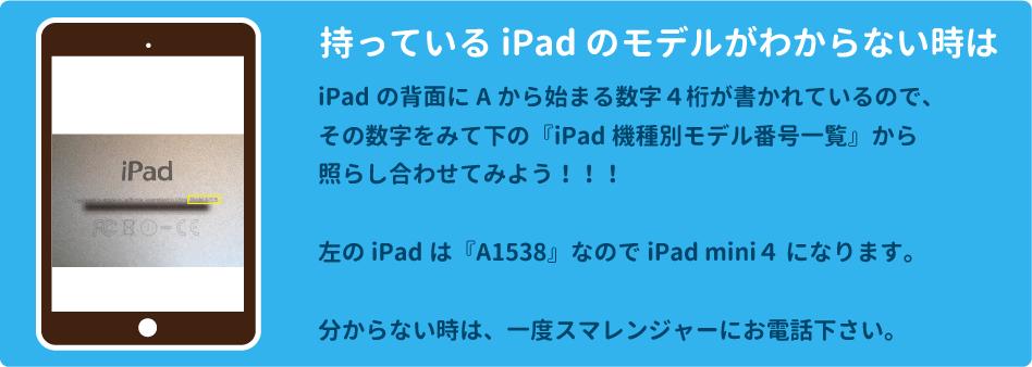 iPadモデル確認方法