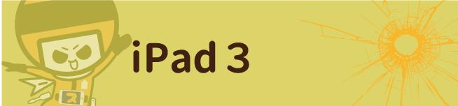 iPad3サイド