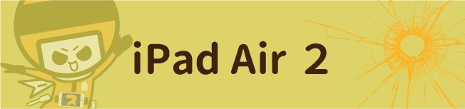 iPadAir2サイド