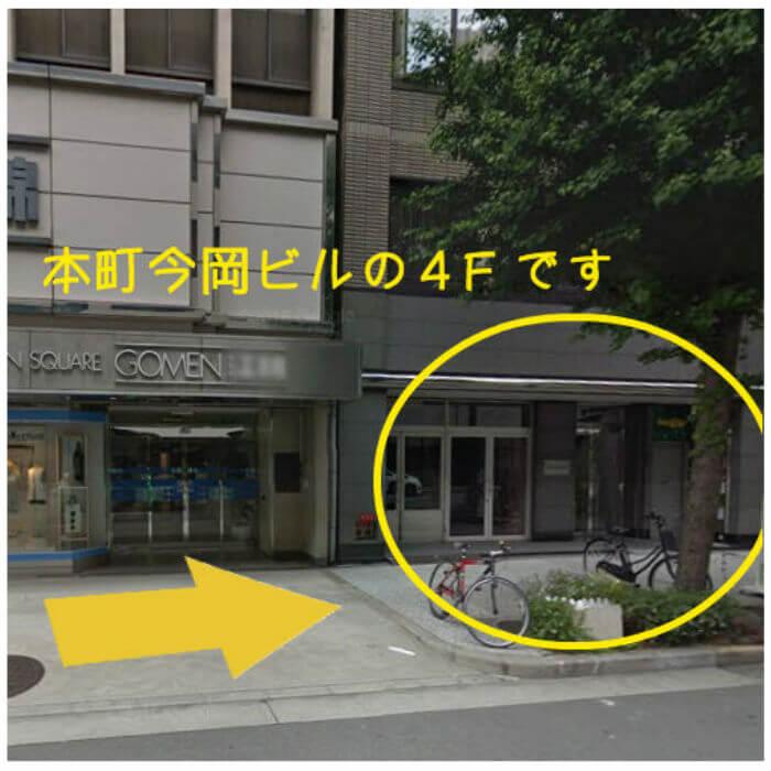 本町店道順7