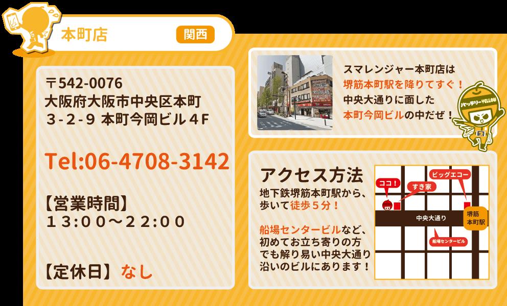 関西エリア本町