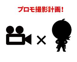 スマレンジャープロモーションビデオ撮影企画!