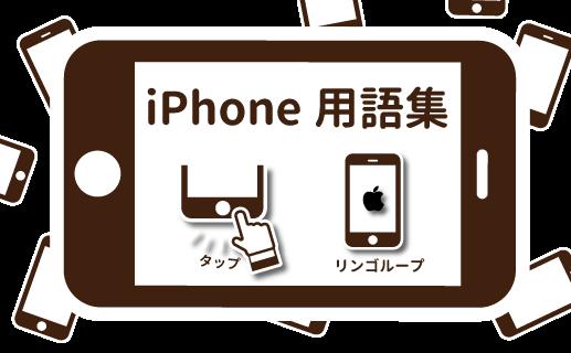 意外と知らない!?iPhone用語集・標準アプリ