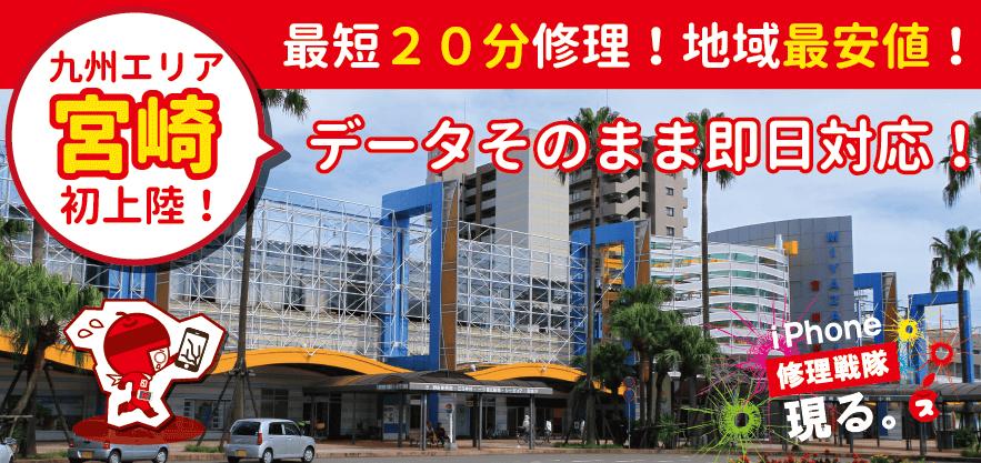 スマレンジャー宮崎市店にお任せ下さい!