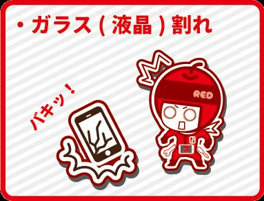 画面割れ!iPhone修理!スマレンジャー難波店!