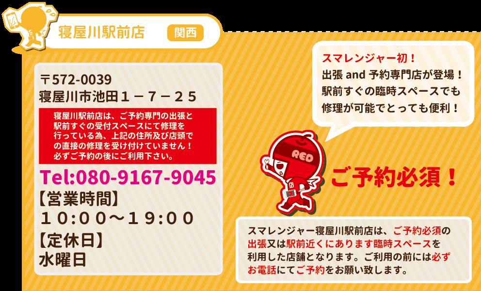 寝屋川駅前店の詳しい情報
