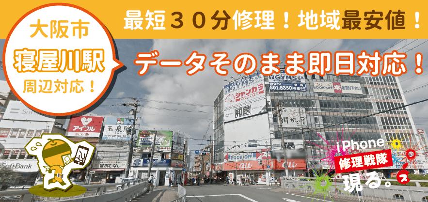 寝屋川駅前店