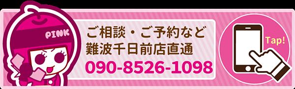 難波千日前店に今すぐ電話する!