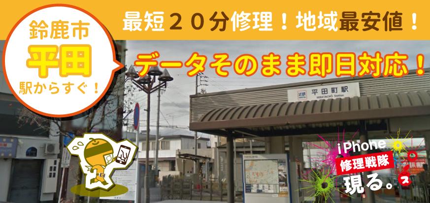 iPhone修理なら三重県の鈴鹿平田店へ!