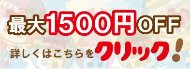 最大1500円OFF!詳しくはこちらをクリック!