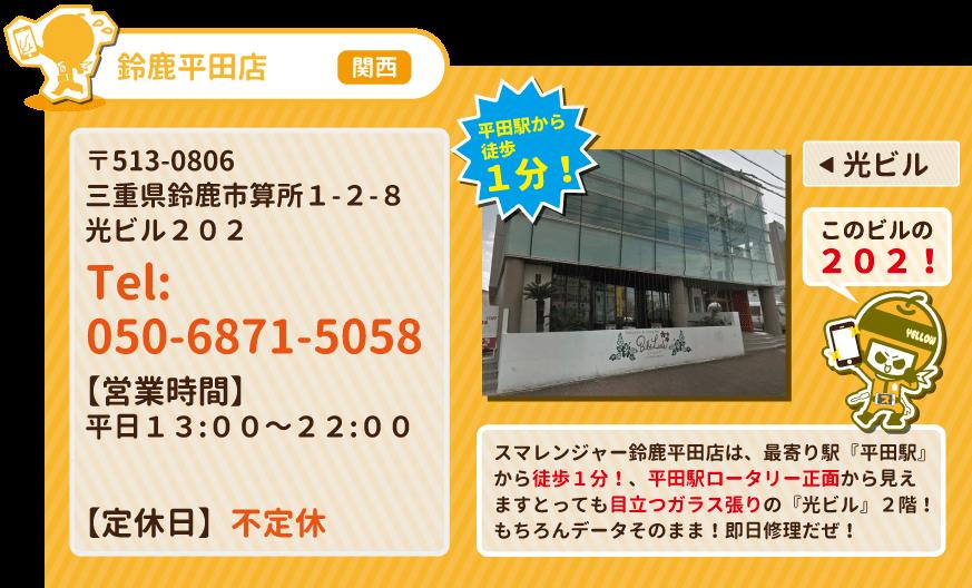三重鈴鹿平田店の店舗情報