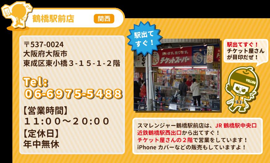 鶴橋駅前店の詳しい内容