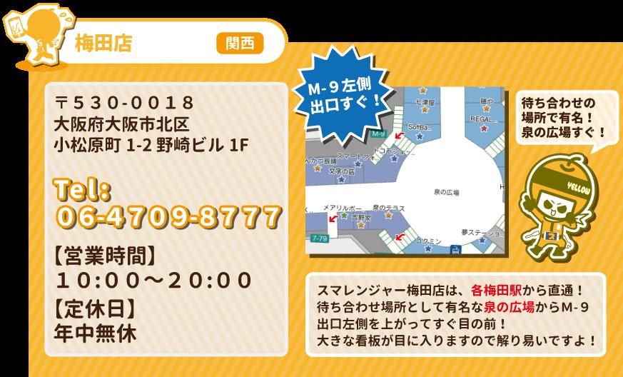 梅田店の店舗情報