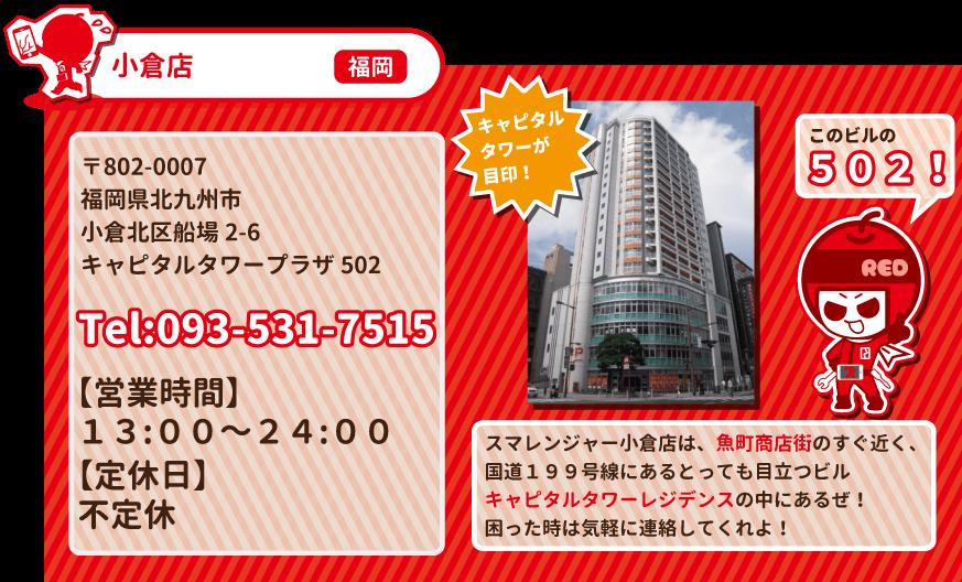 スマレンジャー小倉店の店舗情報