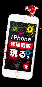 iPhone修理戦隊スマレンジャー