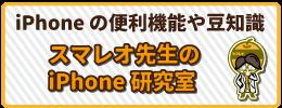 スマレオ先生のiPhone研究室