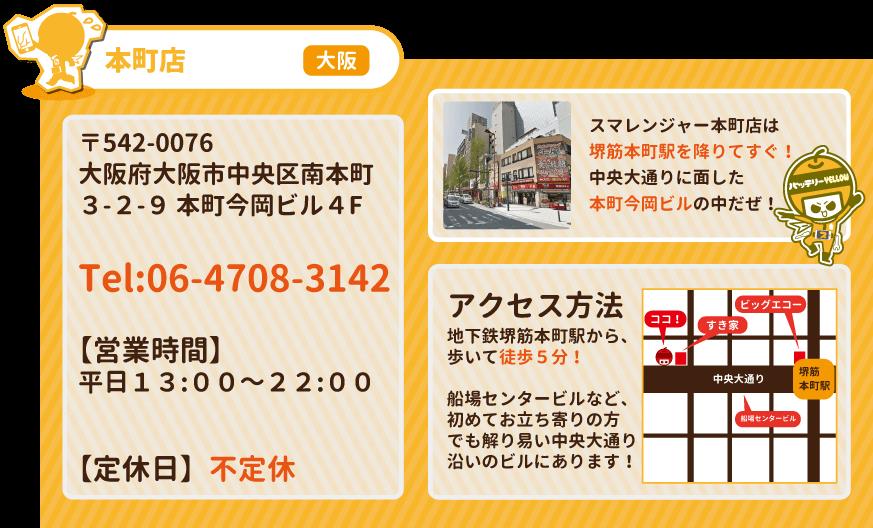 関西エリア本町店の詳しい情報