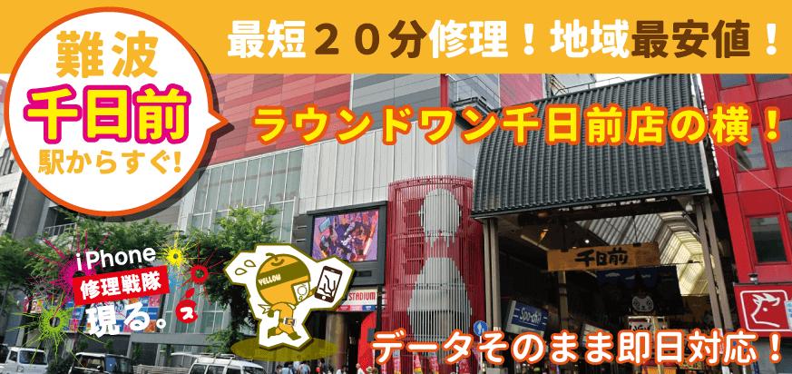 iPhone修理なら大阪難波のスマレンジャー千日前店