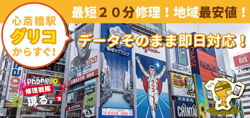 iPhone修理なら大阪の難波心斎橋店