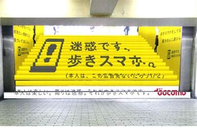 歩きスマホ スマレンジャー梅田店