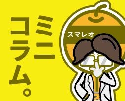 スマレンジャー梅田店
