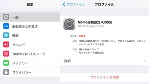 APN設定: iPhone(アイフォン)修理戦隊!スマレンジャー【格安で即日対応】