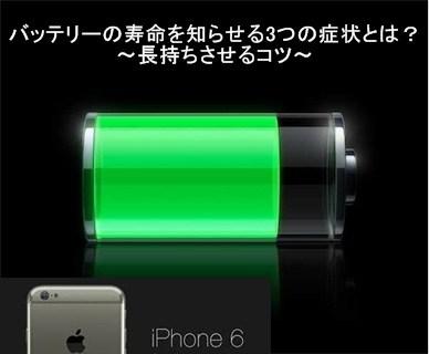 iPhone(アイフォン)修理戦隊!スマレンジャー【格安で即日対応】