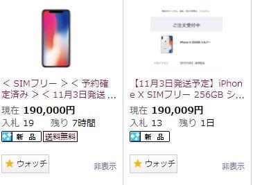 iPhoneXが19万円!?  スマレンジャー梅田店