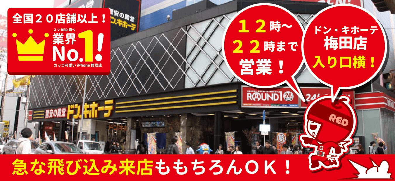 ドン・キホーテ梅田店