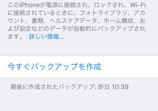 データのバックアップ1iPhone(アイフォン)修理戦隊!スマレンジャー【大阪 淀屋橋店】