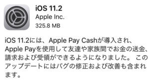ios11.2へのアップデート: iPhone(アイフォン)修理戦隊!スマレンジャー【格安で即日対応】