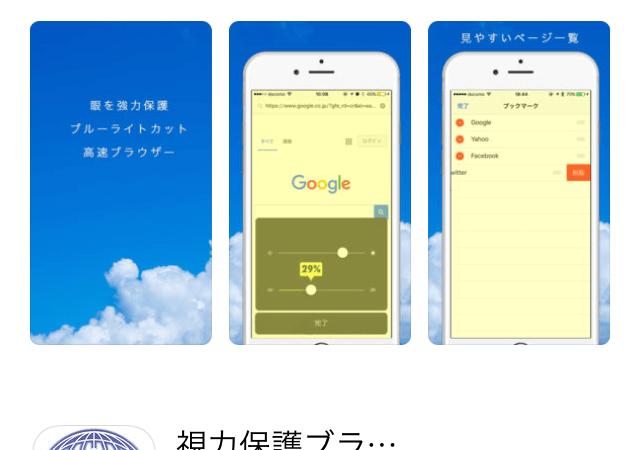 ブルーライトカットアプリについて: iPhone(アイフォン)修理戦隊!スマ レンジャー【格安で即日対応】