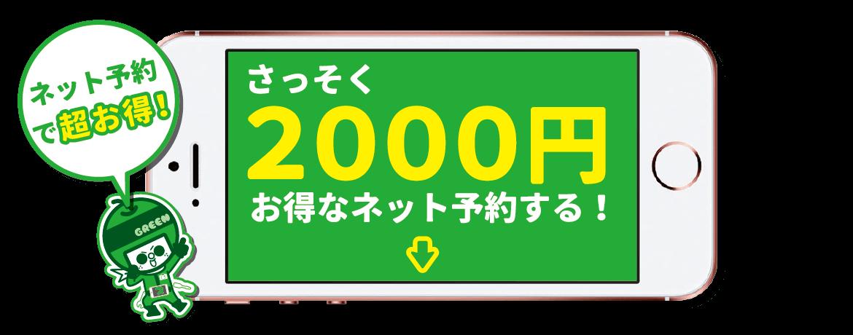 ネット予約で2000円引き