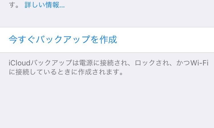 iCloudを利用したデータ移行の手順をご紹介: iPhone(アイフォン)修理戦隊!スマレンジャー【格安で即日対応】