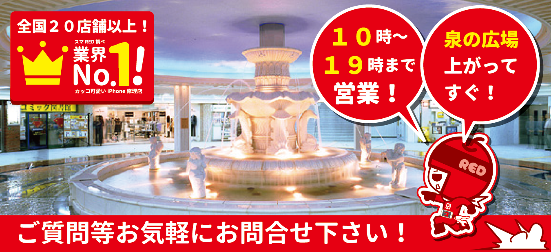 梅田泉の広場店案内02