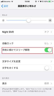画面を傾けてスリープ解除:iPhone(アイフォン)修理戦隊!スマレンジャー【格安で即日対応】