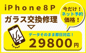 iPhone8Pネット予約
