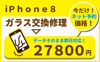 iPhone8ネット予約