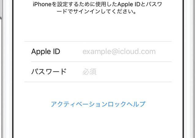 アクティベーションロックのかかったiPhone: iPhone(アイフォン)修理戦隊!スマレンジャー【格安で即日対応】