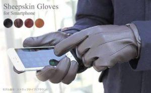 手袋越しのiPhone操作?: iPhone(アイフォン)修理戦隊!スマレンジャー【格安で即日対応】