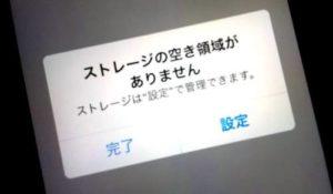 iPhoneの容量が圧迫! : iPhone(アイフォン)修理戦隊!スマレンジャー【格安で即日対応】
