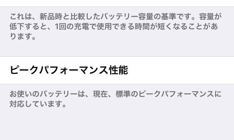 バッテリーの消耗: iPhone(アイフォン)修理戦隊!スマレンジャー【格安で即日対応】